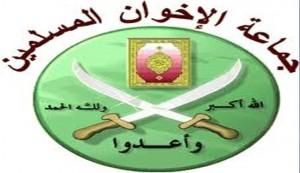 د اخوانالمسلمين نښان