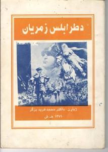 farid bazgar4